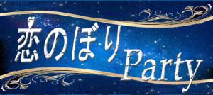 12恋のぼりのコピー - コピー