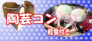 10陶芸バナー軽