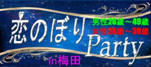 26~4920~39梅田