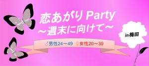 24492039梅田