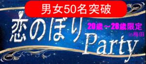 2028男女50名突破
