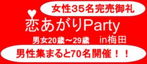 女性35名完売御礼!男性集まると70名開催!!