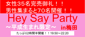 女性35名完売御礼!!男性集まると70名開催!!