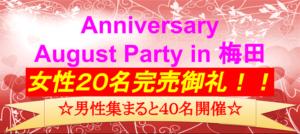 2017.8.女性20名完売御礼!!男性集まると40名開催!!