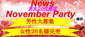 2017.11女性26名完売男性大募集