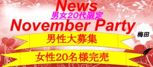 2017.11.女性20名完売男性大募集